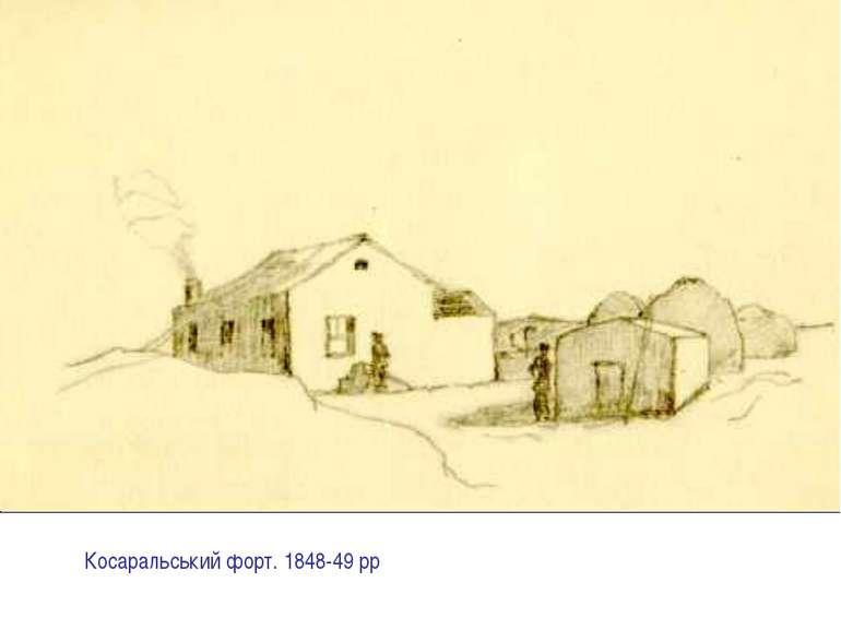 Косаральський форт. 1848-49 рр