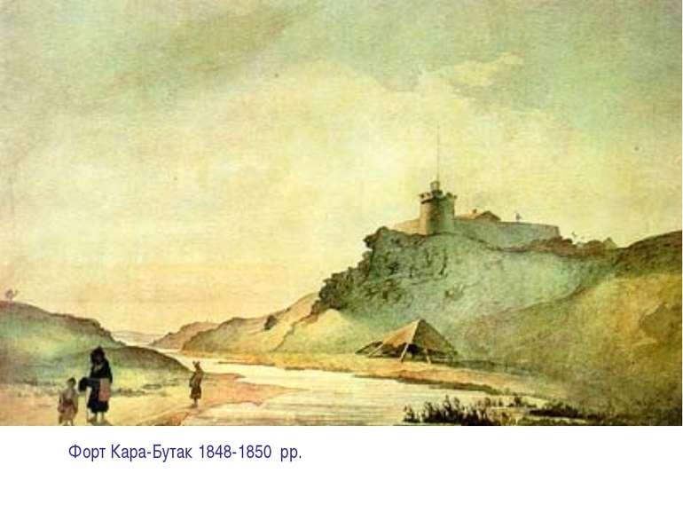 Форт Кара-Бутак 1848-1850 рр.