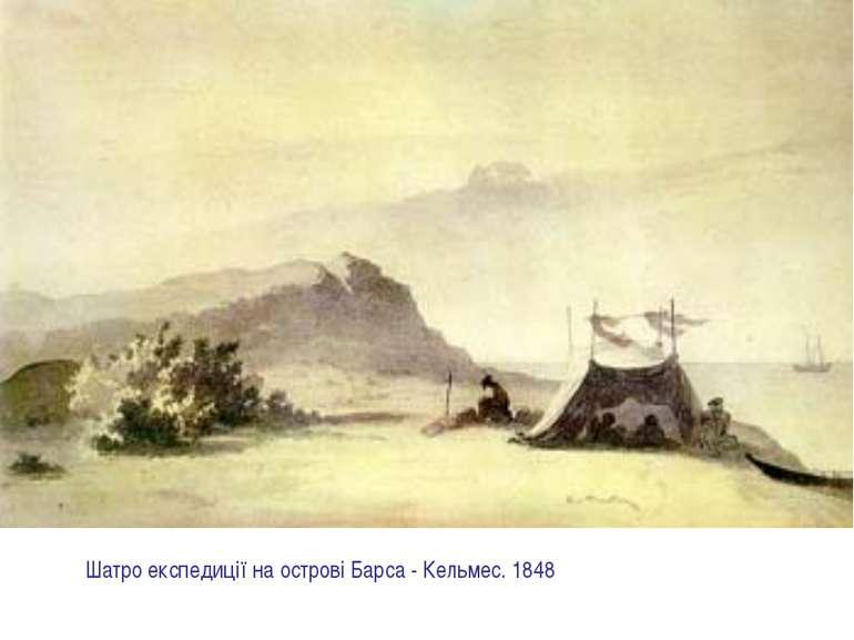 Шатро експедиції на острові Барса - Кельмес. 1848