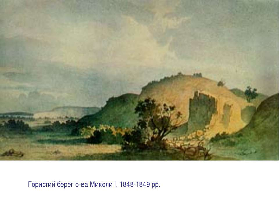 Гористий берег о-ва Миколи I. 1848-1849 рр.