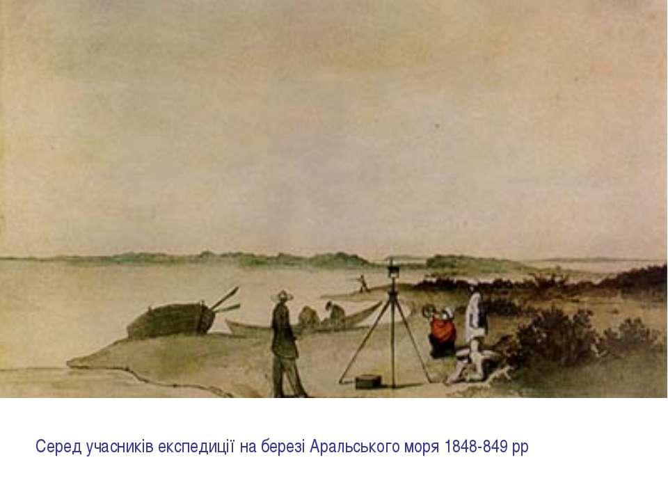 Серед учасників експедиції на березі Аральського моря 1848-849 рр