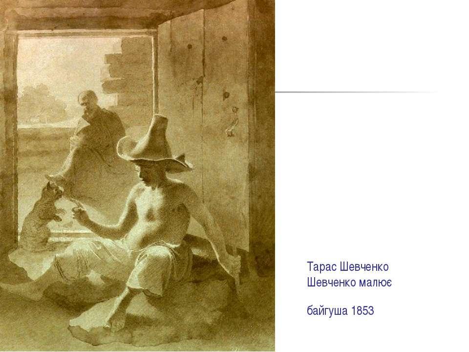 Тарас Шевченко Шевченко малює байгуша 1853