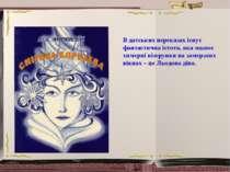 В датських переказах існує фантастична істота, яка малює химерні візерунки на...