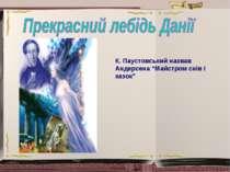 """К. Паустовський назвав Андерсена """"Майстром снів і казок"""""""