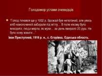 "Голодомор устами очевидців ""Голод почався ще у 1932 р. Врожай був непоганий, ..."