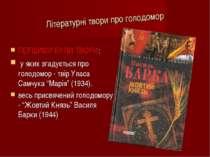 Літературні твори про голодомор ПЕРШИМИ БУЛИ ТВОРИ: у яких згадується про гол...