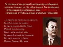 За радянської влади тема Голодомору була заборонена, але це не означає, що пр...