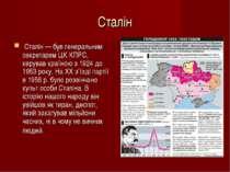 Сталін Сталін — був генеральним секретарем ЦК КПРС, керував країною з 1924 до...