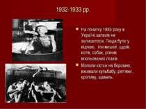1932-1933 рр. На початку 1933 року в Україні запасів не залишилося. Люди були...