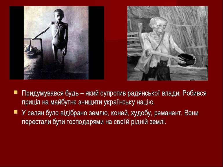 Придумувався будь – який супротив радянської влади. Робився приціл на майбутн...
