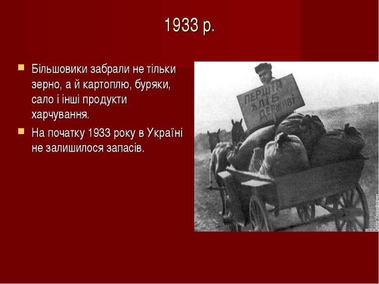 1933 р. Більшовики забрали не тільки зерно, а й картоплю, буряки, сало і інші...