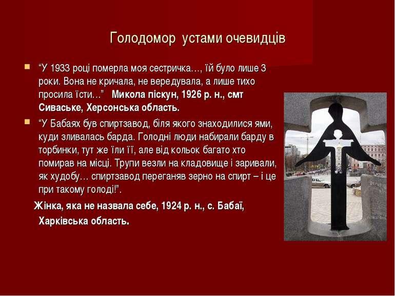"""Голодомор устами очевидців """"У 1933 році померла моя сестричка…, їй було лише ..."""