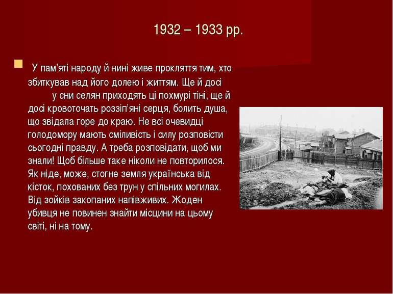 1932 – 1933 рр. У пам'яті народу й нині живе прокляття тим, хто збиткував над...