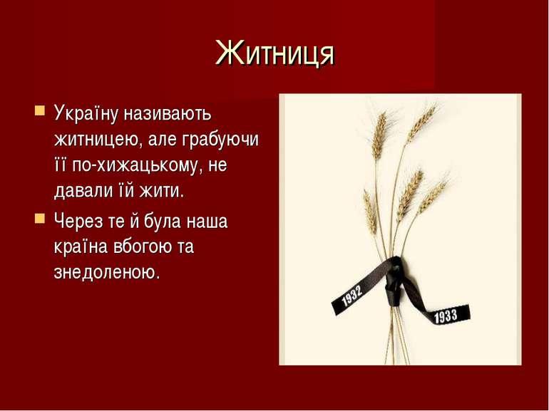 Житниця Україну називають житницею, але грабуючи її по-хижацькому, не давали ...