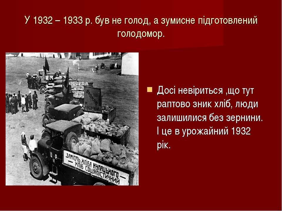 У 1932 – 1933 р. був не голод, а зумисне підготовлений голодомор. Досі невіри...