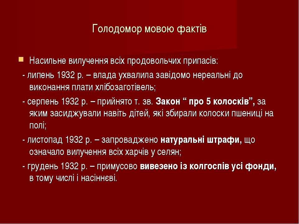 Голодомор мовою фактів Насильне вилучення всіх продовольчих припасів: - липен...
