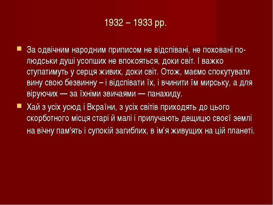 1932 – 1933 рр. За одвічним народним приписом не відспівані, не поховані по-л...