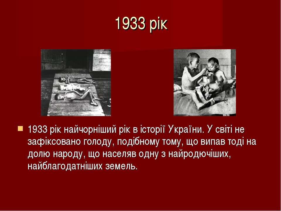 1933 рік 1933 рік найчорніший рік в історії України. У світі не зафіксовано г...