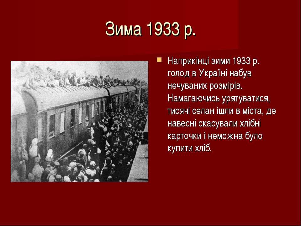 Зима 1933 р. Наприкінці зими 1933 р. голод в Україні набув нечуваних розмірів...