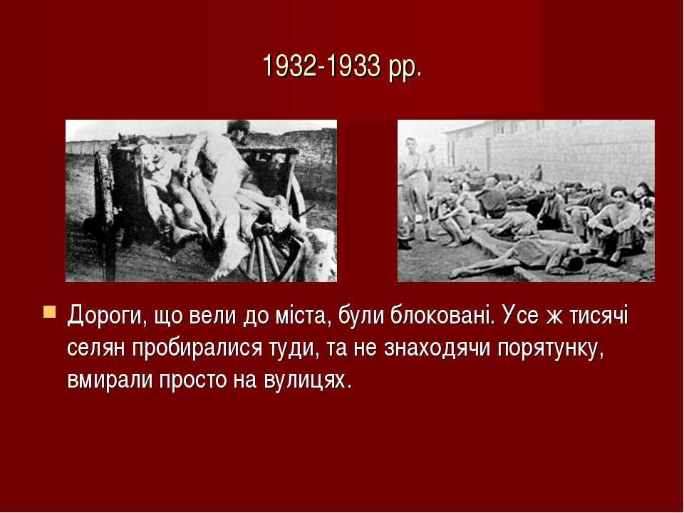 1932-1933 рр. Дороги, що вели до міста, були блоковані. Усе ж тисячі селян пр...