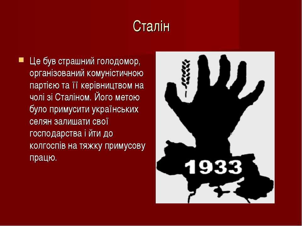 Сталін Це був страшний голодомор, організований комуністичною партією та її к...