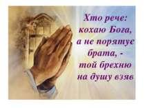 Хто рече: кохаю Бога, а не порятує брата, - той брехню на душу взяв
