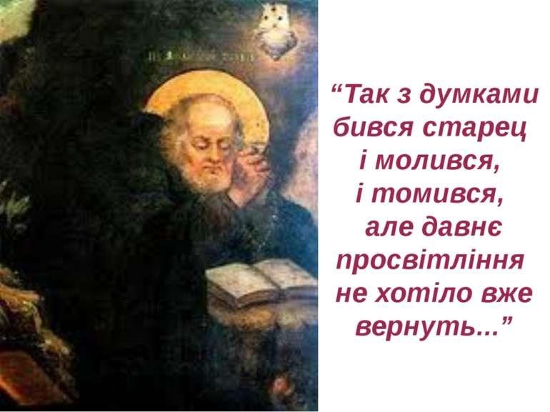 """""""Так з думками бився старец і молився, і томився, але давнє просвітління не х..."""