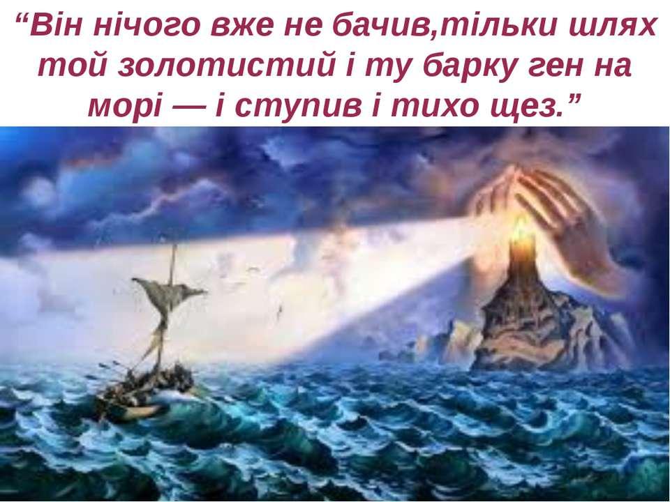 """""""Він нічого вже не бачив,тільки шлях той золотистий і ту барку ген на морі — ..."""