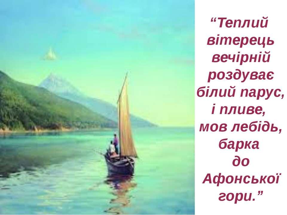 """""""Теплий вітерець вечірній роздуває білий парус, і пливе, мов лебідь, барка до..."""