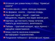 """Втілення рис романтизму в збірці """"Кримські сонети"""" Основа віршів – казки, лег..."""