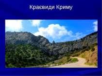 Краєвиди Криму