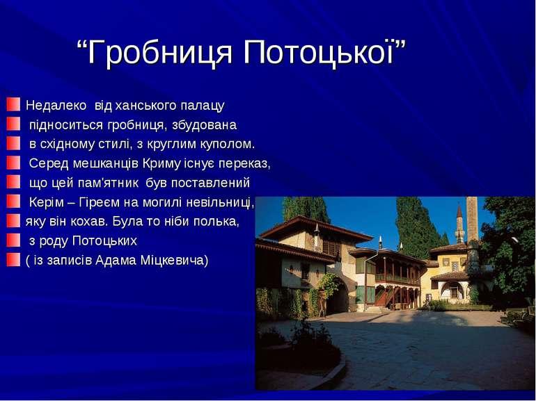 """""""Гробниця Потоцької"""" Недалеко від ханського палацу підноситься гробниця, збуд..."""