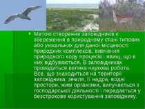 Метою створення заповідників є збереження в природному стані типових або унік...
