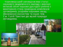 Чорноморський заповідник має статус наукового академічного закладу і виконує ...