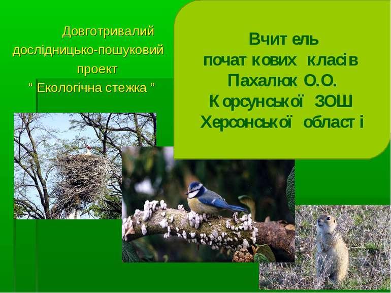 """Довготривалий дослідницько-пошуковий проект """" Екологічна стежка """" Проект вико..."""