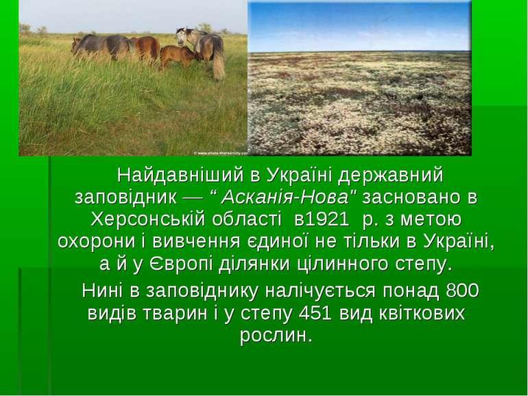 """Найдавніший в Україні державний заповідник — """" Асканія-Нова"""" засновано в Херс..."""