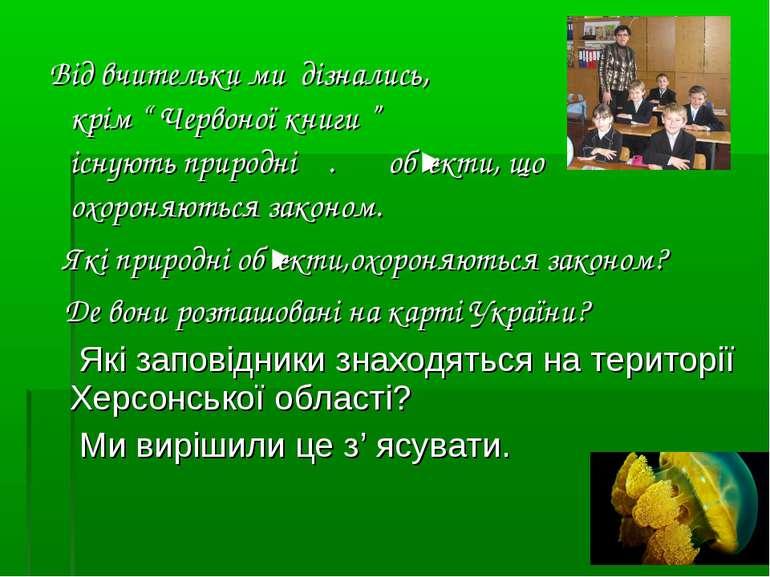 """Від вчительки ми дізнались, що крім """" Червоної книги """" на Україні існують при..."""