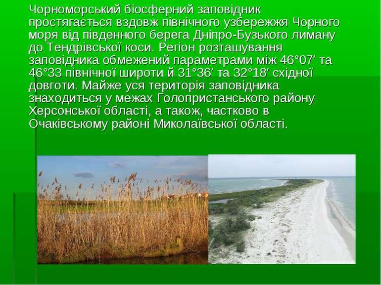 Чорноморський біосферний заповідник простягається вздовж північного узбережжя...