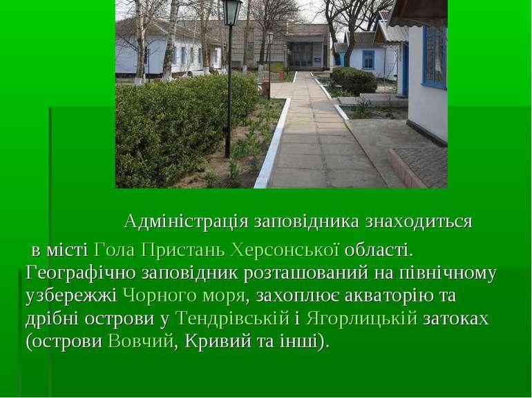 Адміністрація заповідника знаходиться в місті Гола Пристань Херсонської облас...