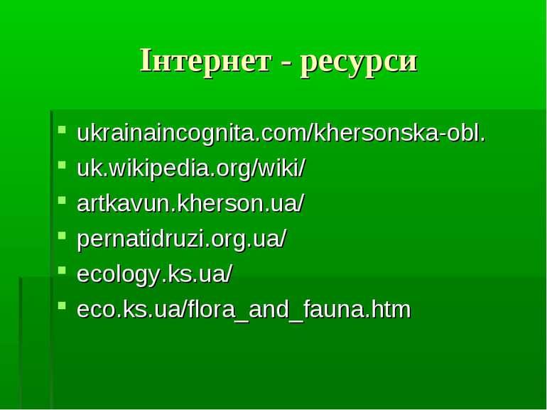 Інтернет - ресурси ukrainaincognita.com/khersonska-obl. uk.wikipedia.org/wiki...