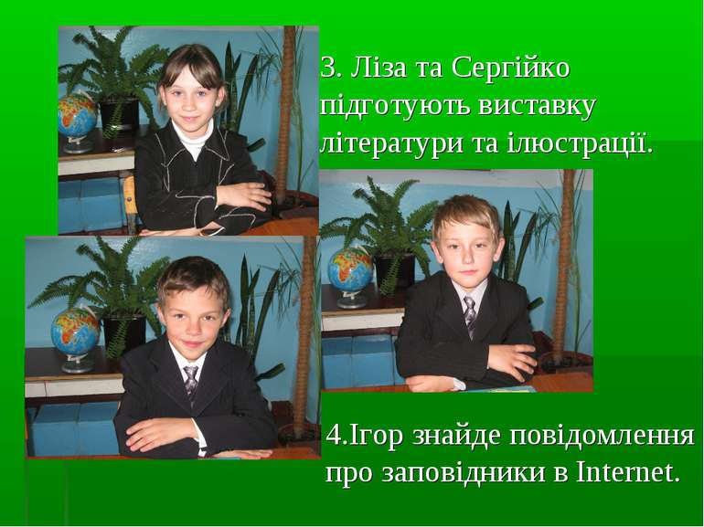 3. Ліза та Сергійко підготують виставку літератури та ілюстрації. 4.Ігор знай...