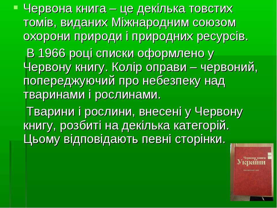Червона книга – це декілька товстих томів, виданих Міжнародним союзом охорони...