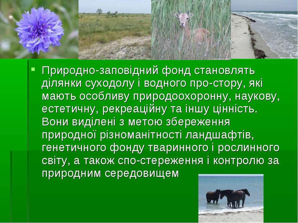 Природно-заповідний фонд становлять ділянки суходолу і водного про стору, які...