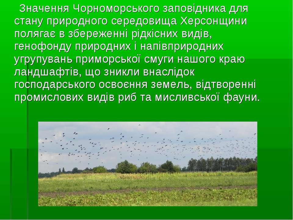 Значення Чорноморського заповідника для стану природного середовища Херсонщин...