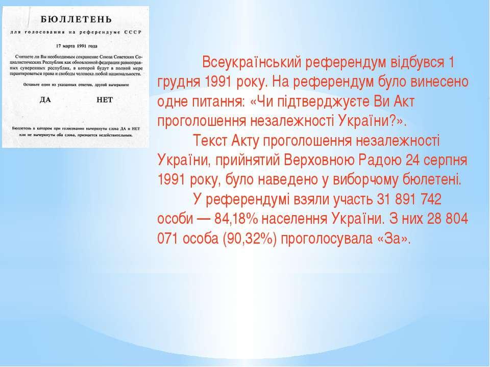 Всеукраїнський референдум відбувся 1 грудня 1991 року. На референдум було вин...