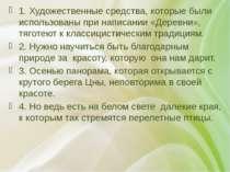 1. Художественные средства, которые были использованы при написании «Деревни»...