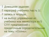 Домашнее задание: параграф учебника /часть 1/, запись в тетради, на выбор: уп...