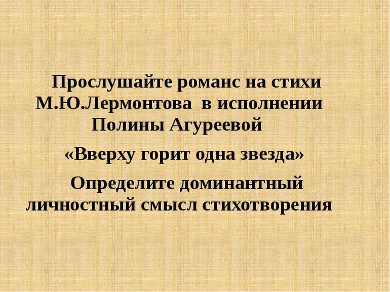 Прослушайте романс на стихи М.Ю.Лермонтова в исполнении Полины Агуреевой «Вве...