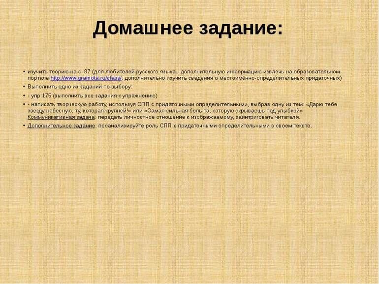 Домашнее задание: изучить теорию на с. 87 (для любителей русского языка - доп...