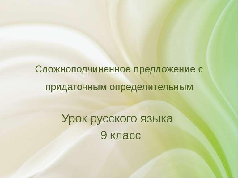 Сложноподчиненное предложение с придаточным определительным Урок русского язы...
